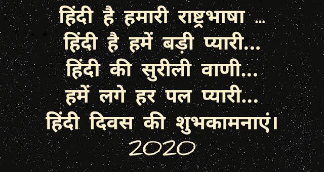 2020 Hindi Diwas Par 2 Line Shayr And Wishes