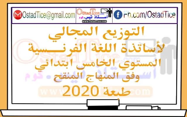 التوازيع المجالية المستوى الخامس فرنسية 2020/2021