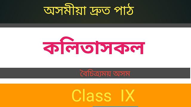 Kalitahokol - Boisitramai Axom - Class IX [ কলিতাসকল ( কলিতা জনগোষ্ঠী সন্মিলন )- বৈচিত্ৰ্য়ময় অসম -নৱম শ্ৰেণী ]