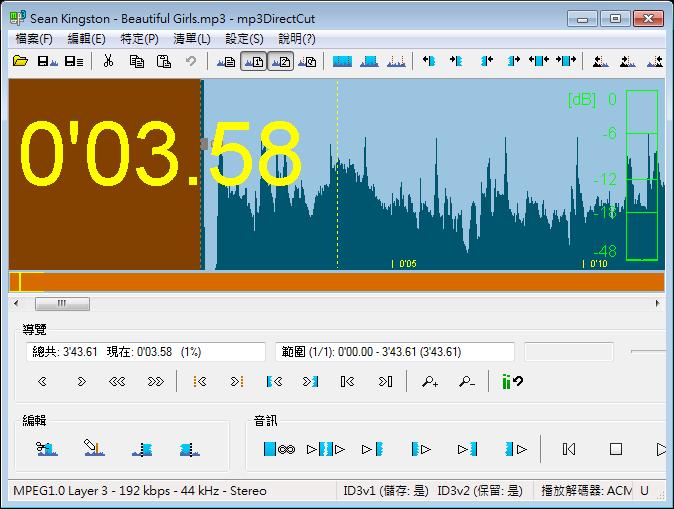 mp3DirectCut Portable 免安裝綠色版下載,MP3切割、分割軟體,音樂剪接剪輯軟體下載