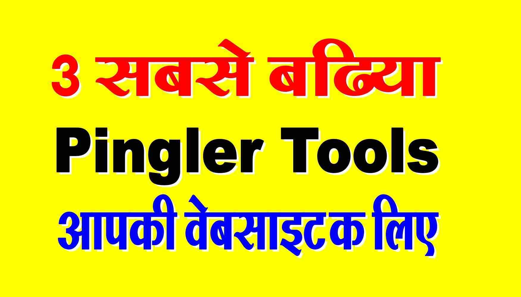Best 3 online Pingler tools for post indexing in search engine