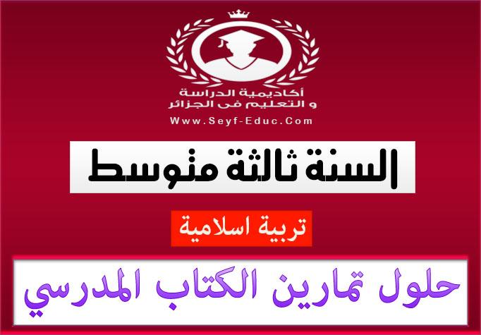 حلول تمارين الكتاب المدرسي  لمادة التربية الاسلامية للسنة الثالثة متوسط