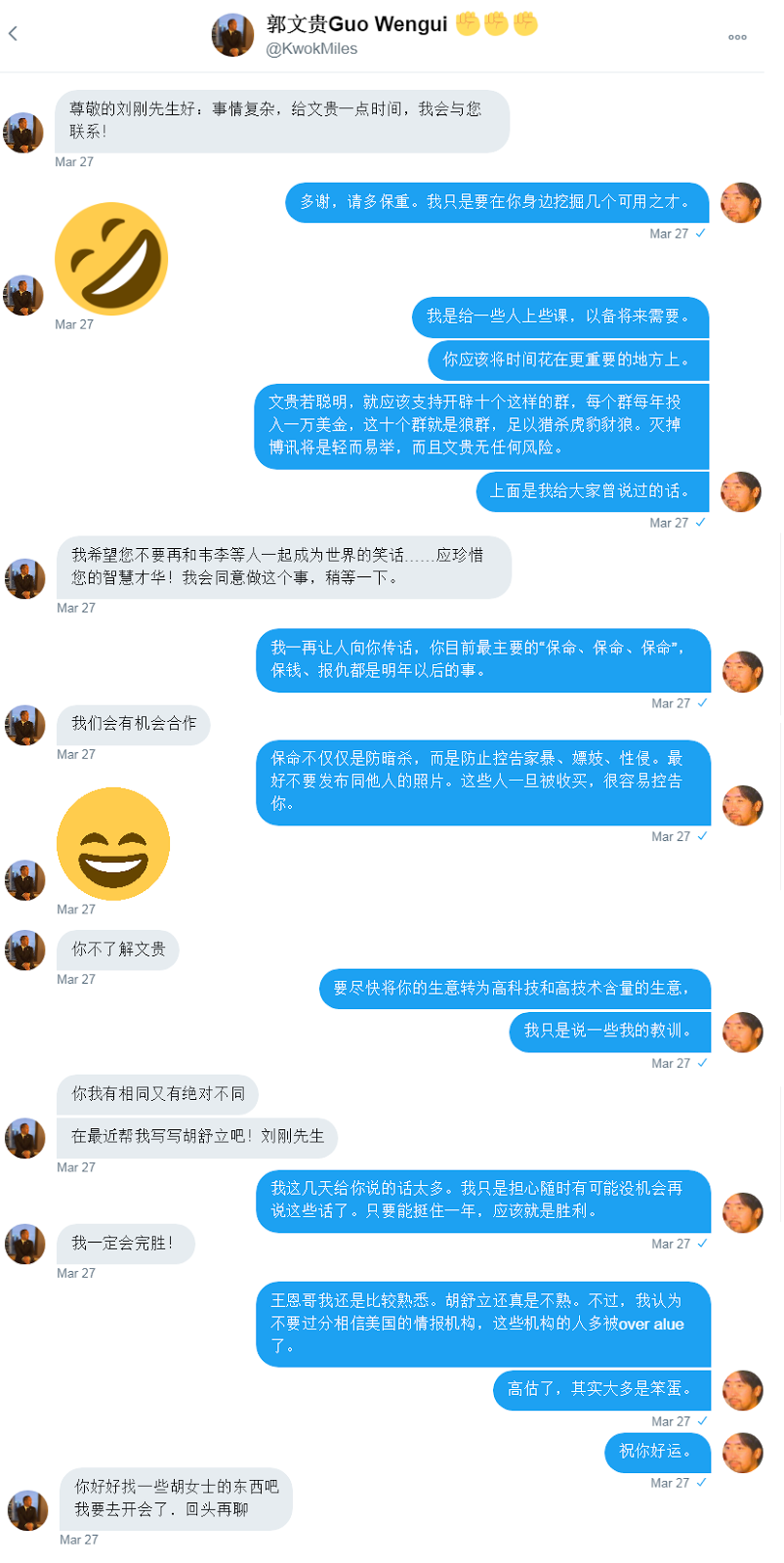 公布郭文贵、刘刚、夏业良三人在5月14日电话交流的部分细节