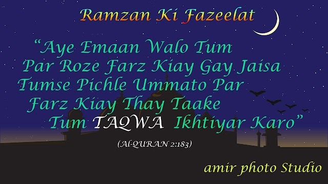Ramzan Kareem Ki Fazeelat | Rozedar Ko Milne Wala Inaam In Urdu/Hindi