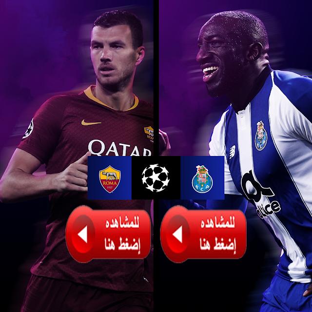 مشاهدة مباراة روما و بورتو بث مباشر بتاريخ 12-02-2019 دوري أبطال اوروبا مميز وحصري