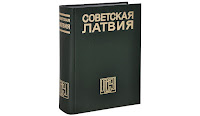 книга советская латвия