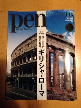 Pen 創刊15周年特大号 ヨーロッパ美の起源、ギリシャ・ローマ