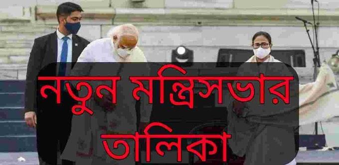 নতুন মন্ত্রিসভার তালিকা। West Bengal Assembly Candidate List 2021