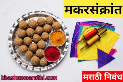 makar sankranti marathi essay nibandh