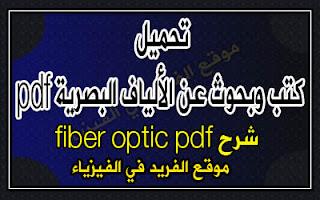 شرح fiber optic pdf، كتب عن الألياف البصرية الضوئية، بحث عن الألياف البصرية، ftth شرح pdf ، خطوط النقل والألياف الضوئية، مميزات وعيوب الألياف الضوئية، بروابط تحميل مباشر