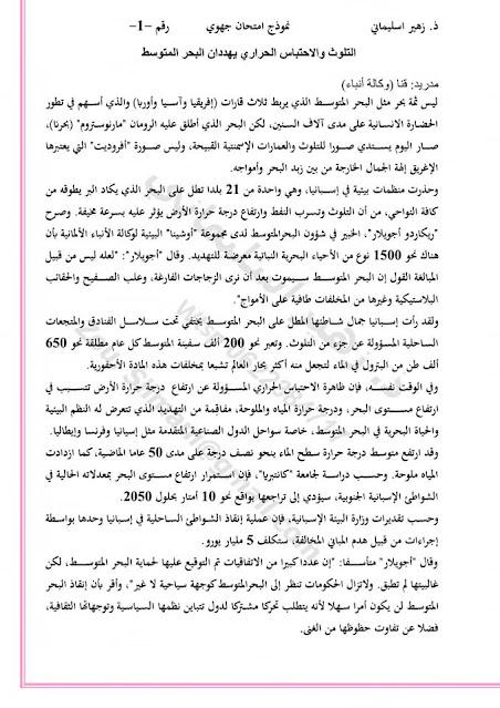 نموذج امتحان جهوي رقم 1 اللغة العربية الأولى بكالوريا