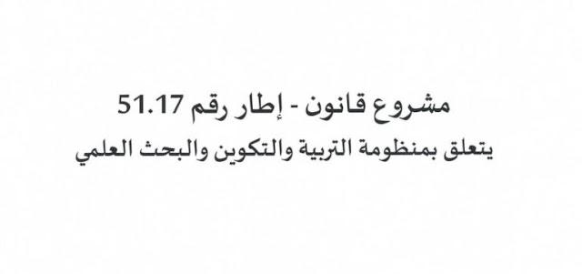 مشروع قانون إطار رقم 51.17 يتعلق بمنظومة التربية والتكوين والبحث العلمي