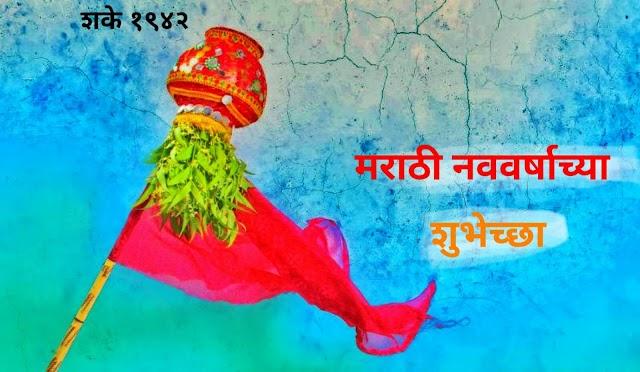 Gudi Padwa info in Marathi | गुढीपाडवा