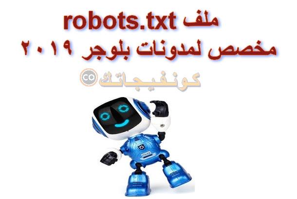 ملف robots.txt جاهز