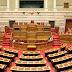 Βουλή: Ψηφίστηκε η κατάργηση του τέλους επιτηδεύματος για αγρότες