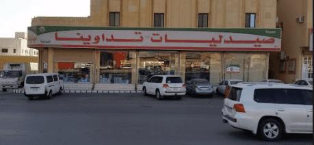 رقم خدمة عملاء فروع صيدلية تداوينا السعودية المجانى الموحد 1443