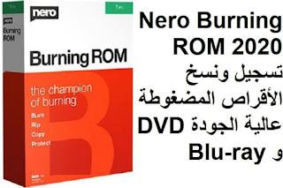 Nero Burning ROM 2020 تسجيل ونسخ الأقراص المضغوطة عالية الجودة DVD و Blu-ray