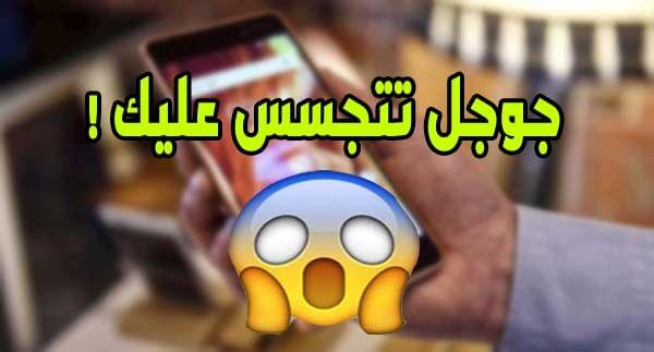تعلم كيف تمنع جوجل من التجسس على هاتفك
