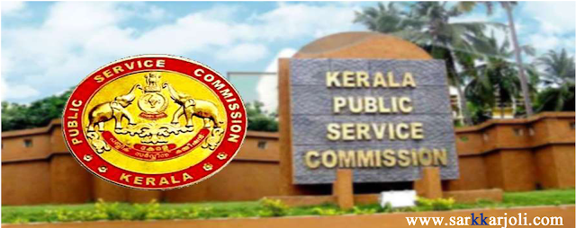 Kerala PSC Ayah Recruitment 2021 : Apply Online