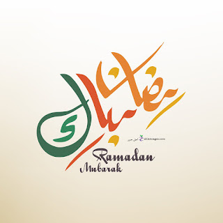 صور رمضان مبارك 2019