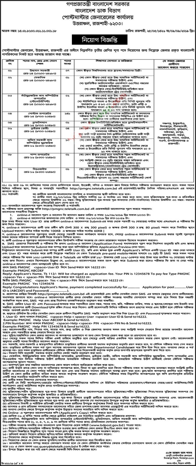 Office of the Postmaster General Job Circular 2019