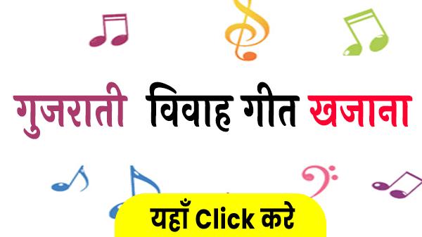 Gujarati Lagn geet khajana