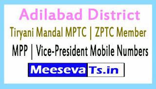 Tiryani Mandal MPTC | ZPTC Member | MPP | Vice-President Mobile Numbers Adilabad District in Telangana State