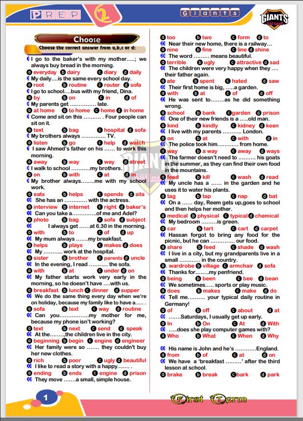 300 جملة اختياري للصف الثانى الإعدادى (نسخة مجابة ونسخة غير مجابة)الترم الأول2021 اهداء العمالقة Giants