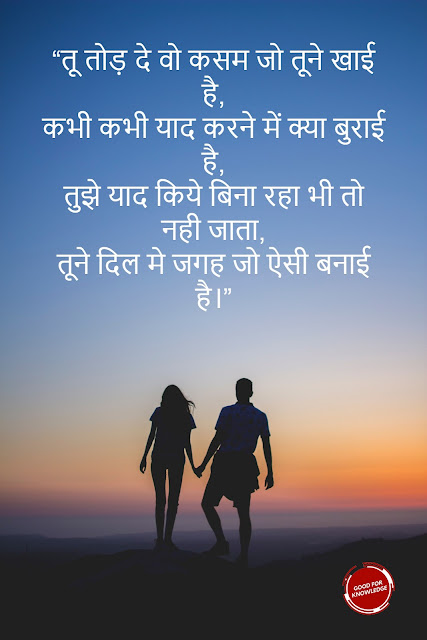 Motivational_Quotes_in_Hindi_on_Love_life