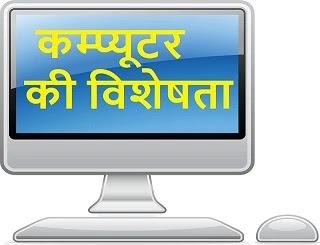 computer-ki-visheshta