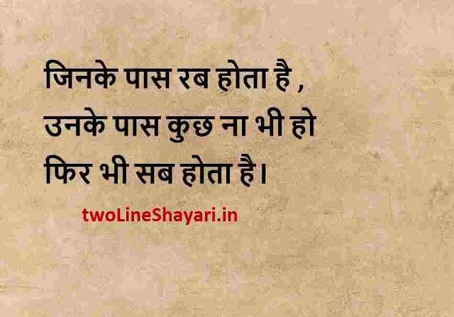 Nice Thoughts in Hindi, Nice Thoughts in Hindi about life, Nice Thoughts in Hindi text