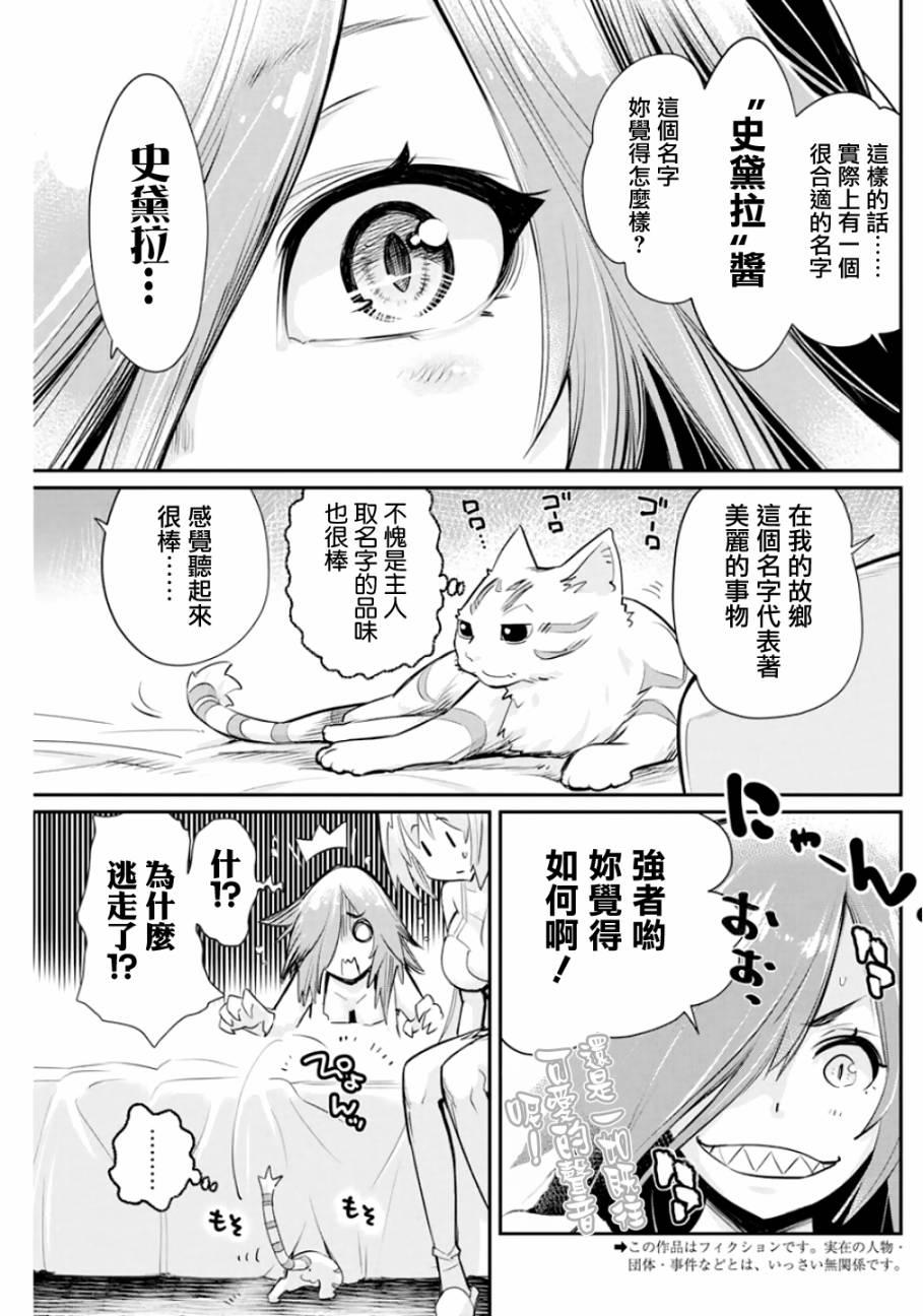 重生的貓騎士與精靈娘的日常: 21话 - 第3页