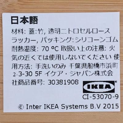 イケア,ikea,IKEA365+ ふた 正方形/竹