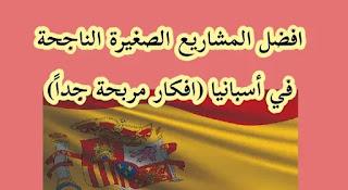 افكار لفتح مشاريع ناجحة في اسبانيا.
