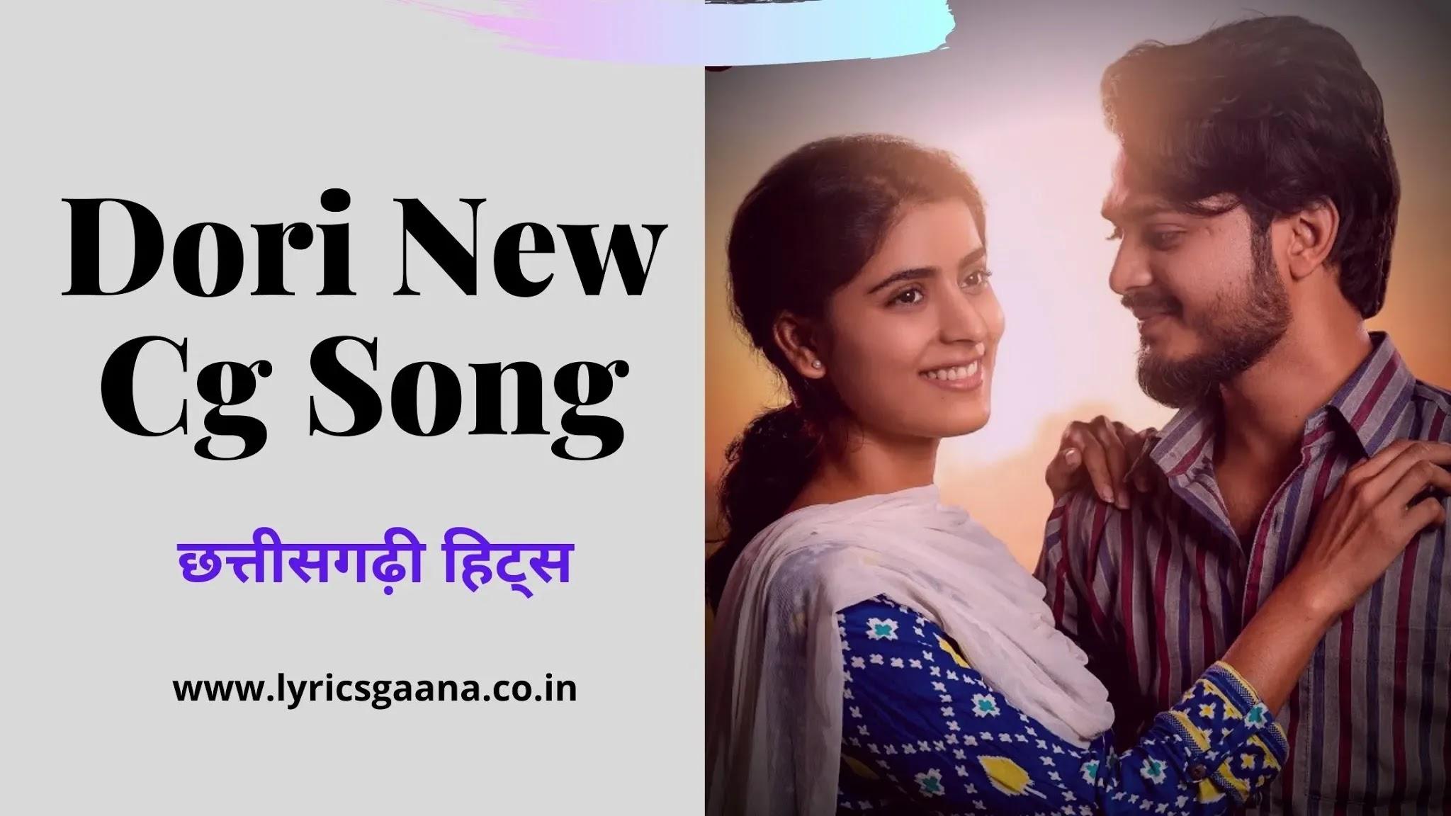 डोरी Dori New Cg Song Lyrics | Chhattisgarhi Gana 2020