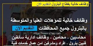 شركة خدمات البترول المصرية للبترول
