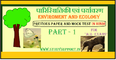 Environment GKMCQsIn Hindi