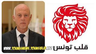 قلب تونس يطالب ببعث لجنة تحقيق برلمانية ضد رئيس الجمهورية للتقصي في قضية هبة التلاقي الإماراتية لإنارة الرأي العام