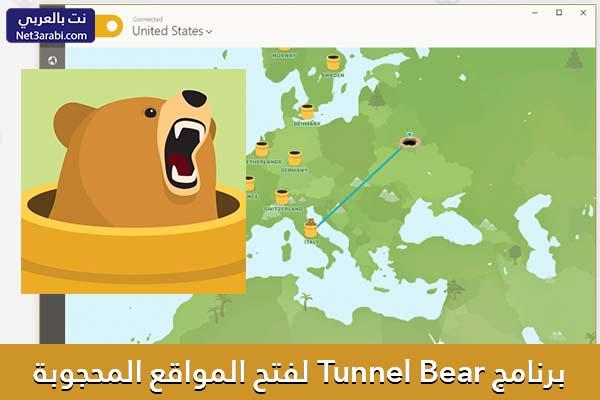 تحميل برنامج فتح المواقع المحجوبة مجانا للكمبيوتر ويندوز 10/8/7 Tunnel Bear