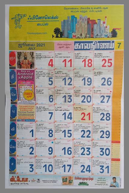 July 2021 Kalnirnay Tamil Calendar