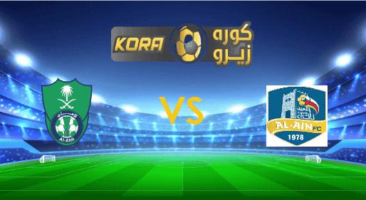 مشاهدة مباراة الأهلي والعين بث مباشر اليوم 6-11-2020 الدوري السعودي