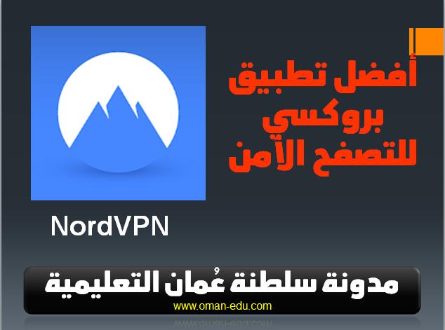 تطبيق  NordVPN الأفضل لفتح المواقع المحجوبة - وفتح تطبيقات الإتصالات