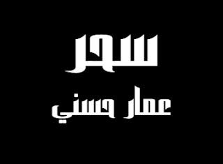 كلمات اغنيه سحر عازف عمار حسني sehr ammar hosni
