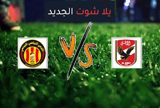 نتيجة مباراة الاهلي والترجي التونسي اليوم السبت 26-06-2021 دوري أبطال أفريقيا