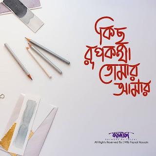 New  Koster Pic Bangla   2020