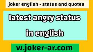 Latest Angry Status in English for Whatsapp & Facebook 2021 - joker english