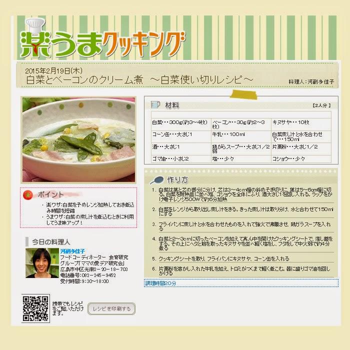 http://www.rcc-tv.jp/imanama/ryori/?d=20150219