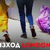 """Изход """"Лондон"""" в """"Темата на NOVA"""""""
