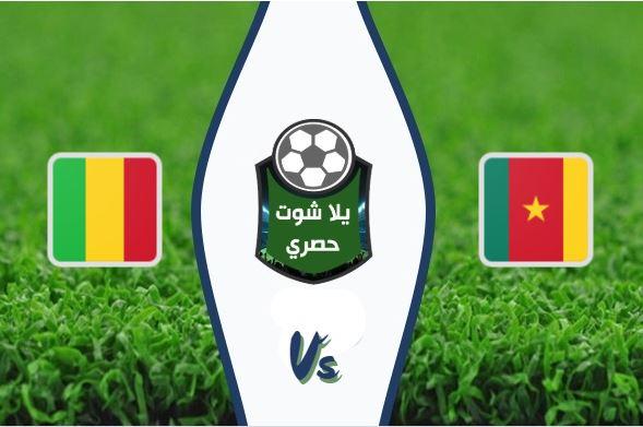 نتيجة مباراة الكاميرون ومالي اليوم الجمعة 14-06-2019 مباراة ودية استعداد لأمم أفريقيا