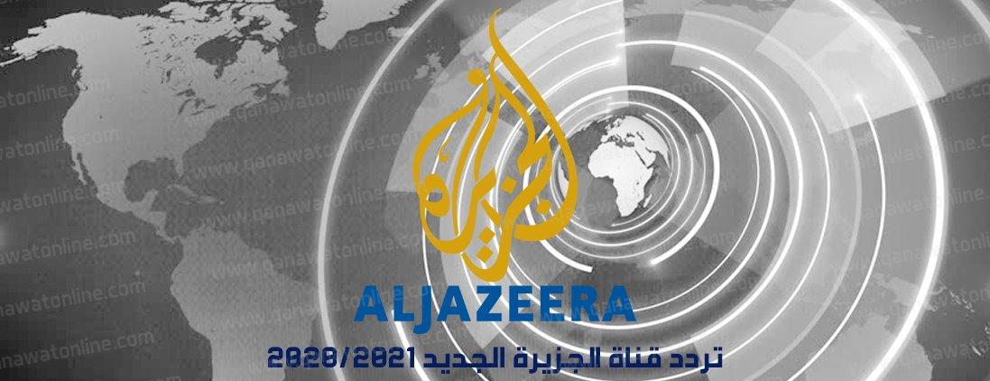 تردد قناة الجزيرة على جميع الأقمار الصناعية بآخر تحديث لعام 2020